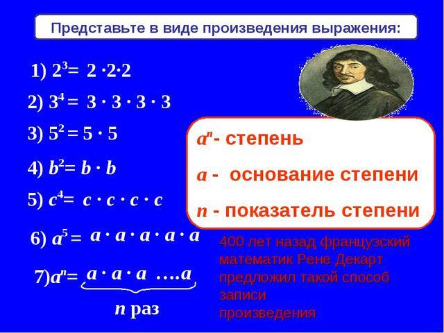 Представьте в виде произведения выражения: 1) 23= 2) 34 = 3) 52 = 4) b2= 5) с...