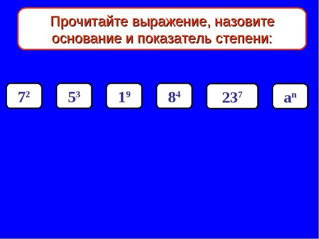 Прочитайте выражение, назовите основание и показатель степени: 72 53 19 84 23...