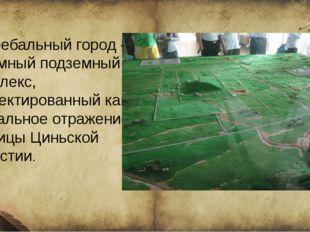 погребальный город - огромный подземный комплекс, спроектированный как зерка