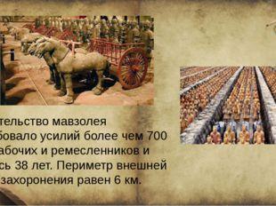 Строительство мавзолея потребовало усилий более чем 700 тыс. рабочих и ремес