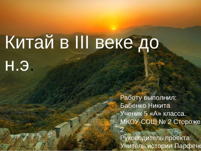 Китай в III веке до н.э. Работу выполнил: Бабенко Никита Ученик 5 «А» класса...