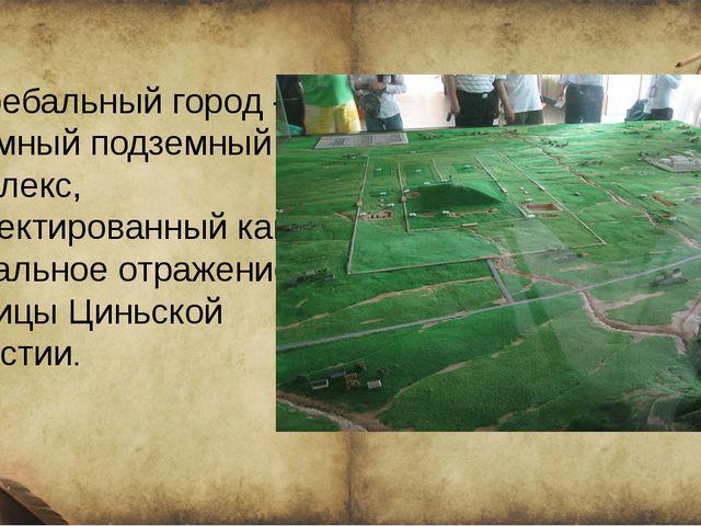 погребальный город - огромный подземный комплекс, спроектированный как зерка...