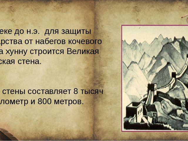 В III веке до н.э. для защиты государства от набегов кочевого народа хунну с...