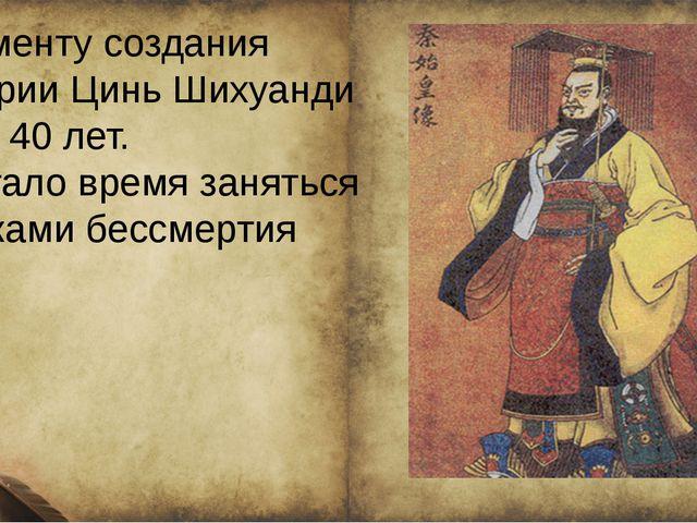 К моменту создания империи Цинь Шихуанди было 40 лет. Настало время заняться...