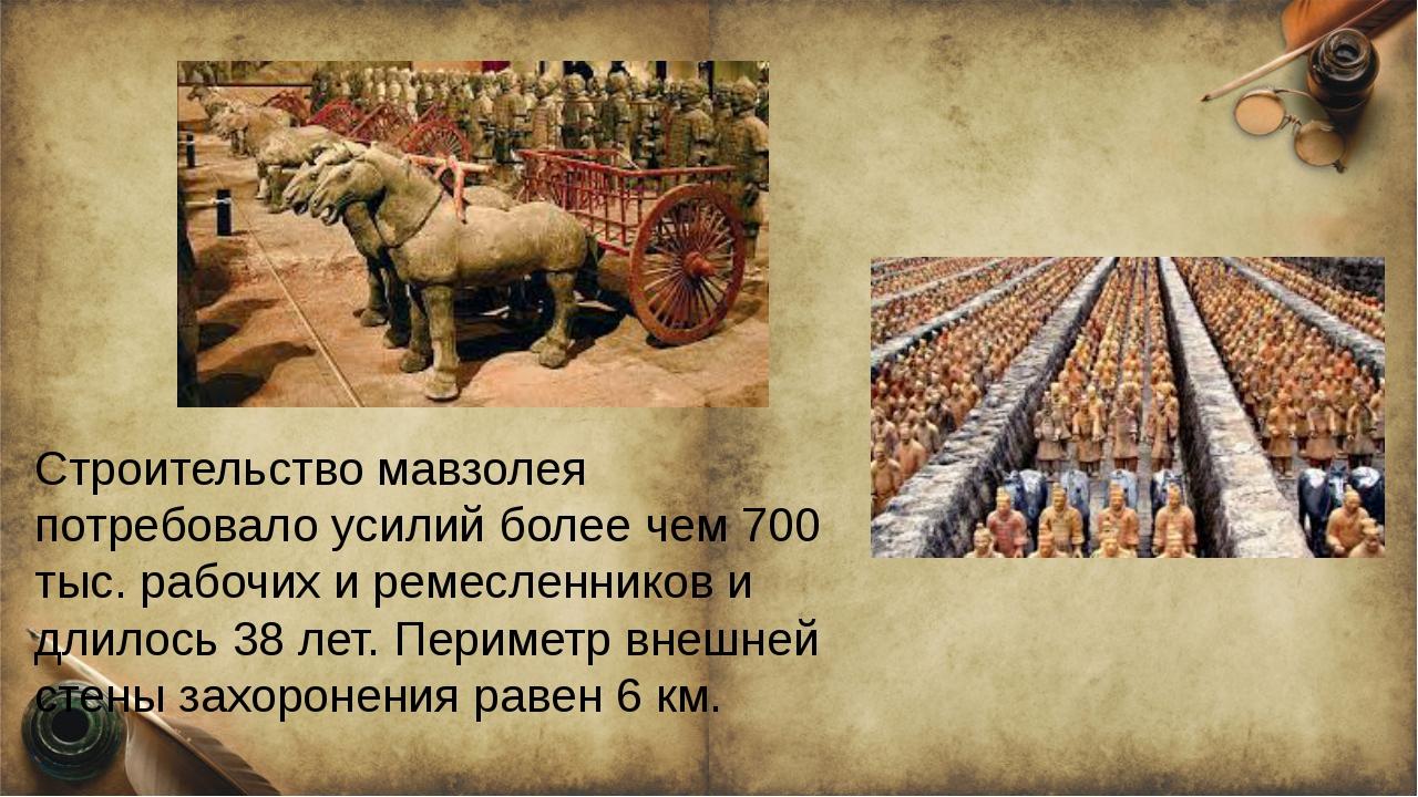 Строительство мавзолея потребовало усилий более чем 700 тыс. рабочих и ремес...