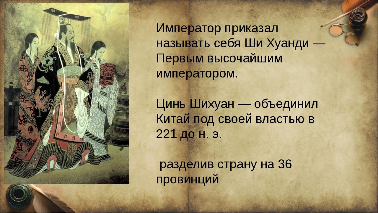Император приказал называть себя Ши Хуанди — Первым высочайшим императором....