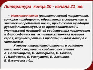 Литература конца 20 - начала 21 вв. •Неоклассическое (реалистическое)