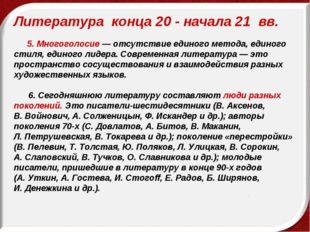 Литература конца 20 - начала 21 вв.  5. Многоголосие— отсутствие е
