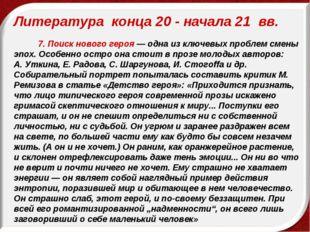 Литература конца 20 - начала 21 вв.  7. Поиск нового героя— о