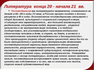 Литература конца 20 - начала 21 вв. • Постмодернизм как литературное н