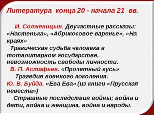Литература конца 20 - начала 21 вв. И. Солженицын. Двучастные рассказы