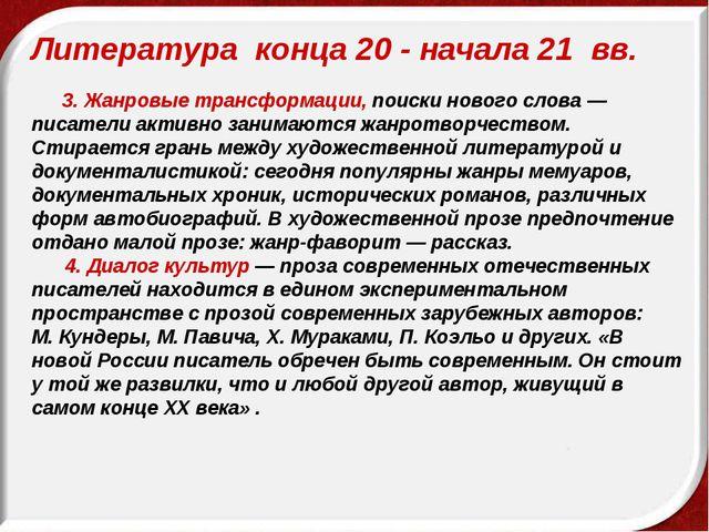 Литература конца 20 - начала 21 вв.  3. Жанровые трансформации, пои...