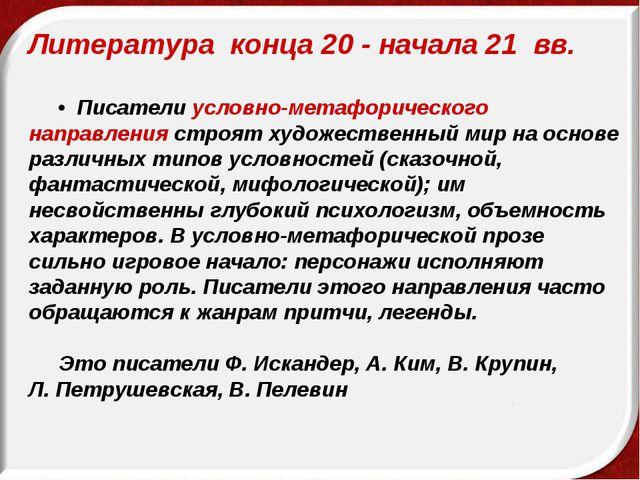Литература конца 20 - начала 21 вв. •Писатели условно-метафорического...