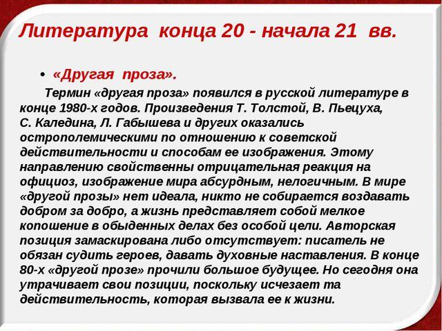 Литература конца 20 - начала 21 вв. • «Другая проза». Термин «другая п...