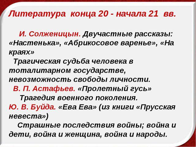 Литература конца 20 - начала 21 вв. И. Солженицын. Двучастные рассказы...