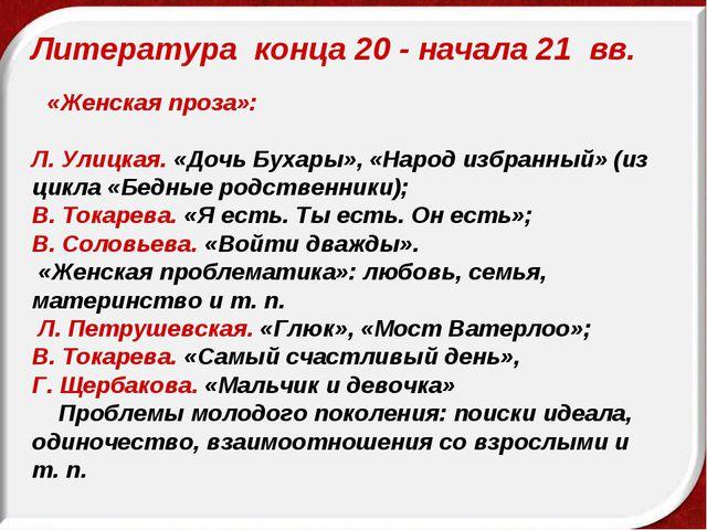 Литература конца 20 - начала 21 вв.  «Женская проза»: Л. Улицкая. «Дочь...