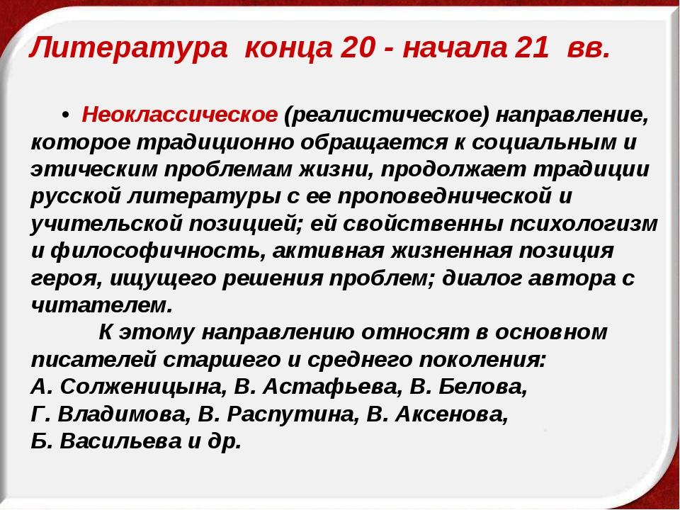 Литература конца 20 - начала 21 вв. •Неоклассическое (реалистическое)...