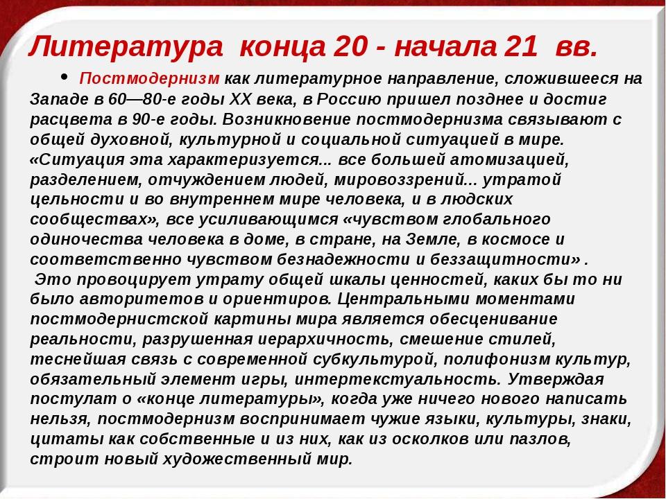 Литература конца 20 - начала 21 вв. • Постмодернизм как литературное н...