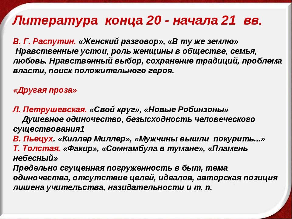 Литература конца 20 - начала 21 вв.  В. Г. Распутин. «Женский разговор», «В...