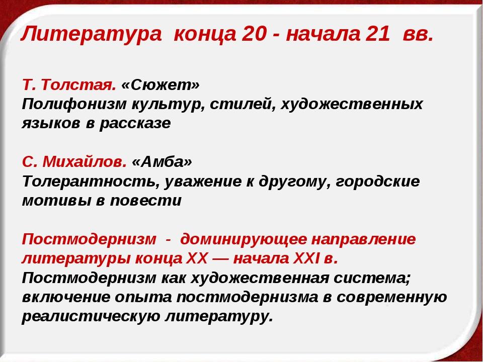 Литература конца 20 - начала 21 вв.  Т. Толстая. «Сюжет» Полифонизм культ...