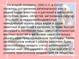 Со второй половины 1980-х гг. в СССР началось составление региональных книг