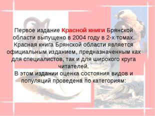 Первое издание Красной книги Брянской области выпущено в 2004 году в 2-х тома