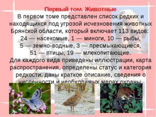 Первый том. Животные В первом томе представлен список редких и находящихся по