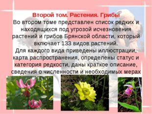 Второй том. Растения. Грибы Во втором томе представлен список редких и находя