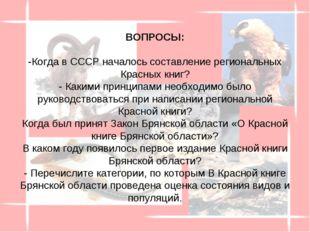 ВОПРОСЫ: -Когда в СССР началось составление региональных Красных книг? - Каки