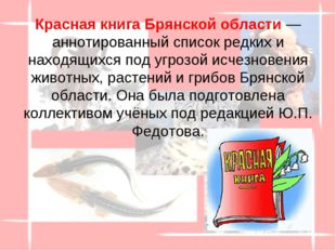 Красная книга Брянской области— аннотированный список редких и находящихся п