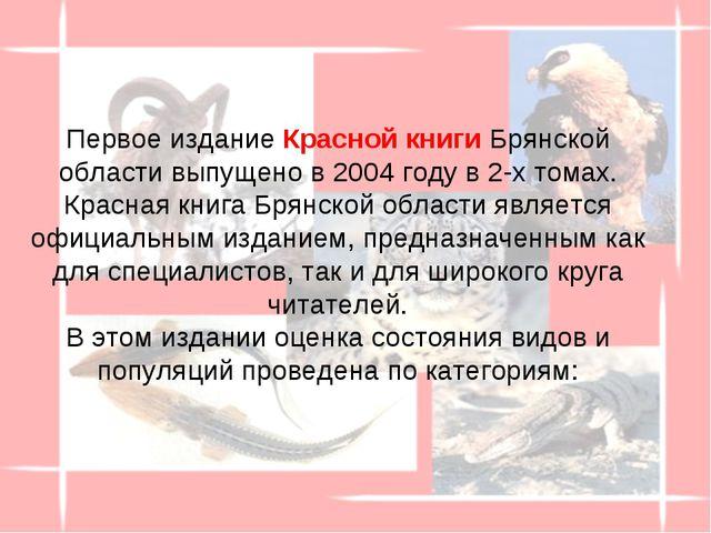 Первое издание Красной книги Брянской области выпущено в 2004 году в 2-х тома...