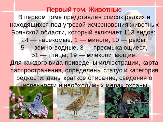Первый том. Животные В первом томе представлен список редких и находящихся по...