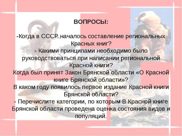ВОПРОСЫ: -Когда в СССР началось составление региональных Красных книг? - Каки...