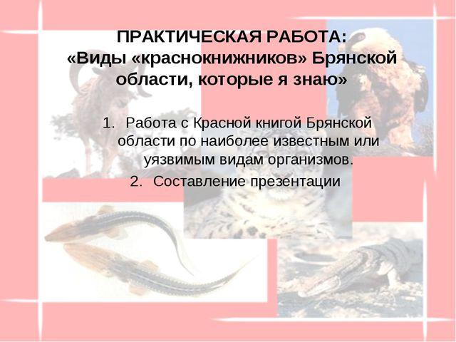 ПРАКТИЧЕСКАЯ РАБОТА: «Виды «краснокнижников» Брянской области, которые я знаю...