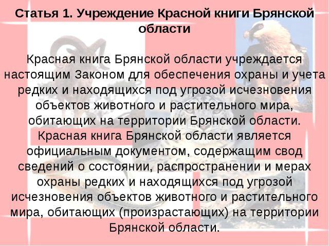 Статья 1. Учреждение Красной книги Брянской области Красная книга Брянской об...