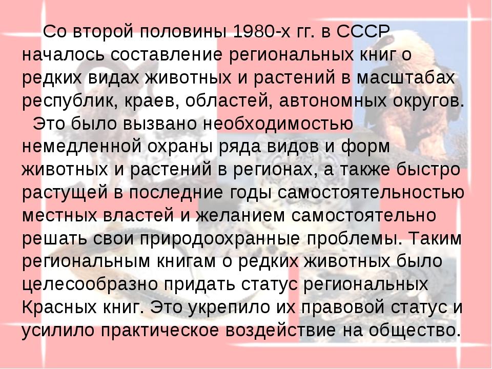 Со второй половины 1980-х гг. в СССР началось составление региональных книг...