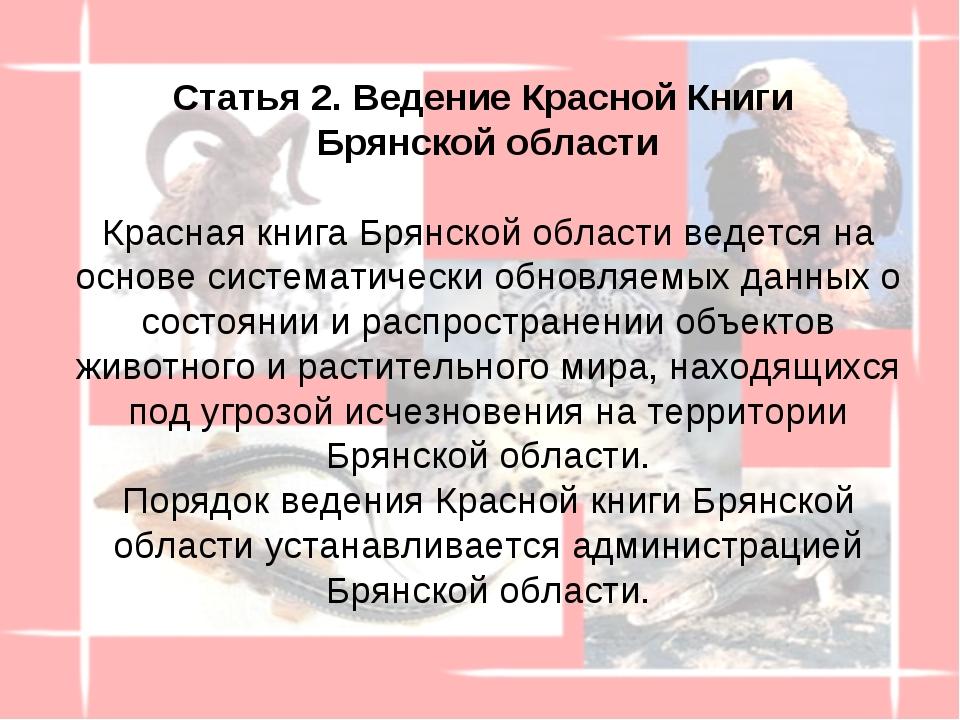 Статья 2. Ведение Красной Книги Брянской области Красная книга Брянской облас...