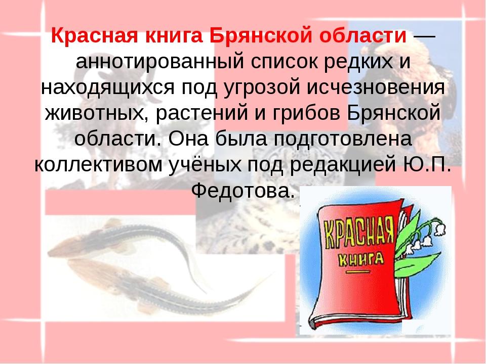 Красная книга Брянской области— аннотированный список редких и находящихся п...