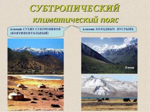 СУБТРОПИЧЕСКИЙ климатический пояс Памир Тибет климат СУХИХ СУБТРОПИКОВ (КОНТИ