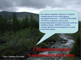 Субарктический климатический пояс Горы Хибины (Россия) На северных окраинах Е