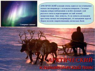 АРКТИЧЕСКИЙ климатический пояс АРКТИЧЕСКИЙ климат очень суров из-за сочетания
