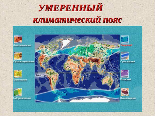 УМЕРЕННЫЙ климатический пояс
