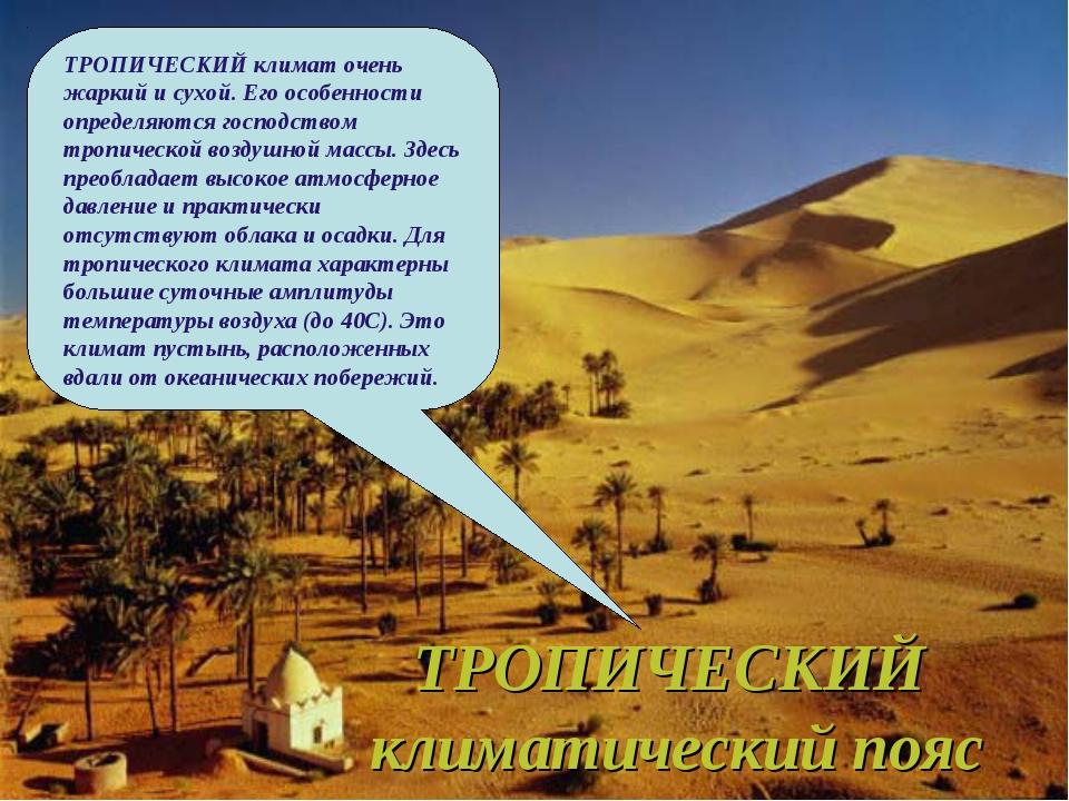 ТРОПИЧЕСКИЙ климатический пояс ТРОПИЧЕСКИЙ климат очень жаркий и сухой. Его о...