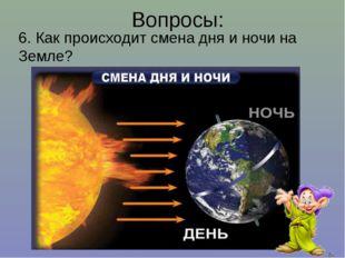 Вопросы: 6. Как происходит смена дня и ночи на Земле?