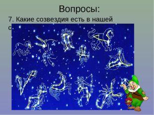 Вопросы: 7. Какие созвездия есть в нашей системе?