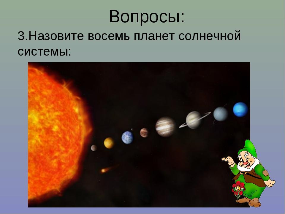 Вопросы: 3.Назовите восемь планет солнечной системы: