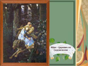 Иван - Царевич на Сером волке