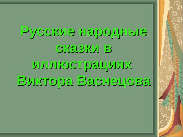 Русские народные сказки в иллюстрациях Виктора Васнецова