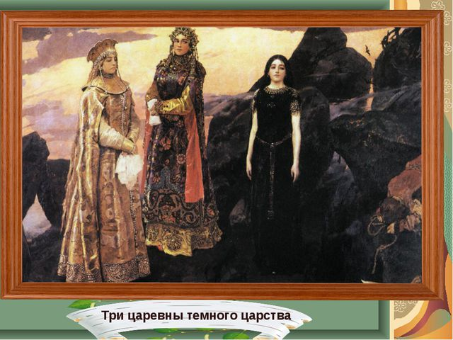 Три царевны темного царства