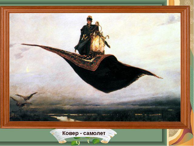 Ковер - самолет